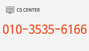 고객센터 010-3535-6166